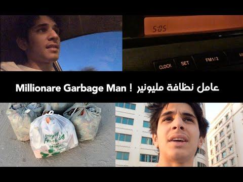 Inspiring Millionaire Wants To Keep Bahrain Clean